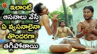 ఇలాంటి ఆసనాలు వేస్తే ఏ వ్యసనాలైనా తొందరగా తగ్గిపోతాయి - Latest Telugu Comedy Scenes - Bhavani HD
