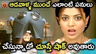 ఆడవాళ్ళ ముందే ఎలాంటి పనులు చేస్తున్నాడో చూస్తే షాక్ అవుతారు - Telugu Comedy Scenes Latest
