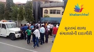 Uproar of Parents in SD Jain School in Surat after school gave LC to students