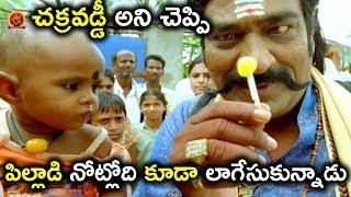 చక్రవడ్డీ అని చెప్పి పిల్లాడి నోట్లోది కూడా లాగేసుకున్నాడు - Latest Telugu Comedy Scenes