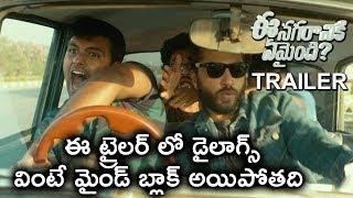 Ee Nagaraniki Emaindi Trailer | Latest Telugu Movie Trailers 2018 | Bhavani HD Movies