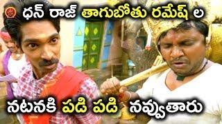 ధన్ రాజ్ తాగుబోతు రమేష్ ల నటనకి పడి పడి  నవ్వుతారు - Latest Telugu Comedy Scenes