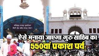 Exclusive:- Dainik Savera पर सबसे पहले देखिए 550 वें Parkash Purab की तैयारियां