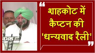Shahkot की जीत के लिए लोगों का धन्यवाद करने पहुँचे Capt Amarinder Singh