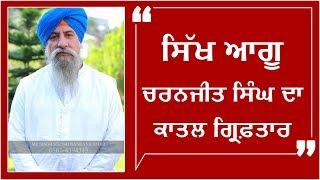 Pakistan के sikh leader Charanjeet Singh का कातिल गिरफ़्तार