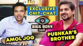 Bigg Boss Marathi | Pushkar Jog's Brother Amol Jog | Exclusive Chit-Chat