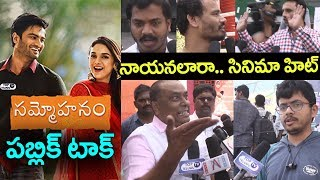Sammohanam Public Talk | Sammohanam Movie Public Response | Sammohanam Public Review | Top Telugu TV