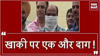 vigilance ने गिरफ्तार किया bribe लेता policeman