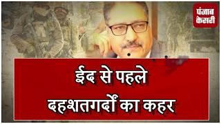 ईद से पहले दहशतगर्दों ने कश्मीर की आवाज को दबाया, जाने-माने जर्नलिस्ट बुखारी की गोली मारकर हत्या