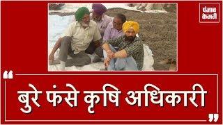 धान की फसल लगाने से रोकने आए officers को farmers ने बनाया बंदी