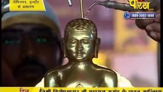 Muni Pranam Sagar Ji Maharaj | Nemi Nagar(Indore) | 14-02-2017 | LIVE - Part 1