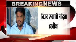 "Hardik Patel claims Vijay Rupani has resigned; CM rubbishes it as ""lies"