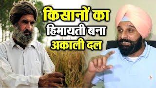Shiromani Akali Dal ने जारी किया किसानों के लिए Helpline Number