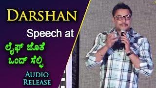 Darshan Speech at Life Jothe Ondu Selfie Audio Launch | Challenging Star Darshan Speech