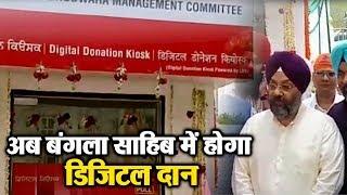 Gurudwara Bangla Sahib में अब Digital रूप में कर पाएंगे दान
