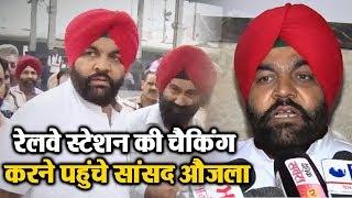 MP Gurjeet Singh Aujla ने किया Amritsar Railway Station की खामियों का खुलासा
