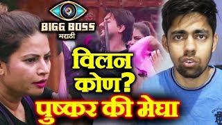 Megha And Pushkar FIGHT During Captaincy Task | Bigg Boss Marathi Ep.61 Review