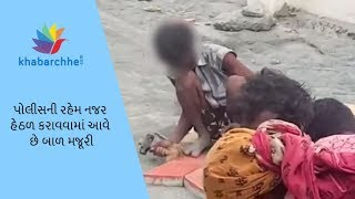 Watch video of child labor working in police station of Surat