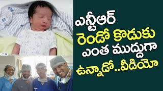 JR NTR second child pics Video Goes Viral | JR NTR with his second Son | Top Telugu TV