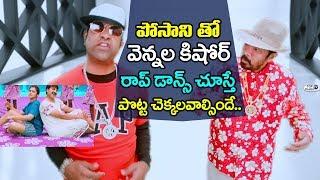 Jamba Lakidi Pamba Promotional Video | Vennela Kishore Rap with Posani Srinivas Reddy Siddhi Idnani