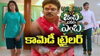 Jamba Lakidi Pamba Comedy Trailer | Srinivas Reddy, Vennela Kishore, Posani, Siddhi Idnani