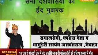 DPK NEWS - ADD || EID ADD || समाजसेवी, कांग्रेस नेता व चामुंडेरी सरपंच जसवंतराज मेवाड़ा