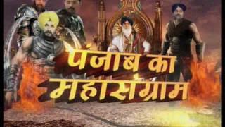 Janta tv, punjab ka maha-sangram, Part-1