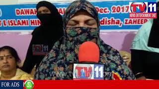 JAMAAT E ISLAMI HIND PUBLIC MEET AT ZAHIRABAD | Tv11 News | 17-12-2017