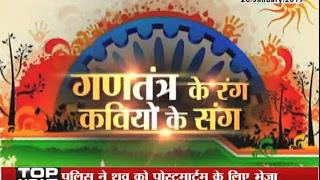Janta tv, Janta kavi darbar (26.01.17)Part-1 गणतंत्र की शाम कवियों के नाम...