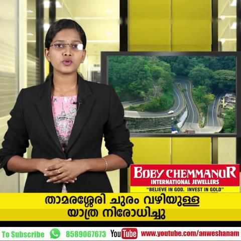 Pondicherry registration bribe charge sheet against Suresh gopi and Amala paul