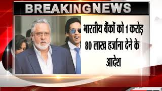 UK Court Asks Vijay Mallya to Pay Rs 1.8 Crore to Indian Banks