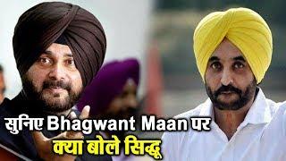 Bhagwant Mann की Congress में एंट्री पर Sidhu की राय