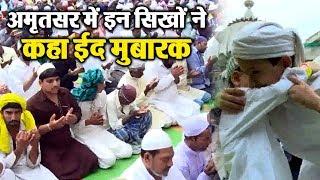 Amritsar में Eid पर ऐसे दी सिखों ने मुबारक़