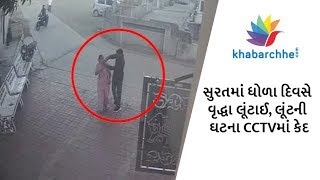 Chain Snatching incedence in surat sachin area caught in CCTV camera