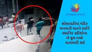 Clash between 2 groups in Surat for temple