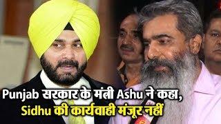 Punjab सरकार के मंत्री Ashu ने कहा, Sidhu की कार्यवाही मंजूर नहीं