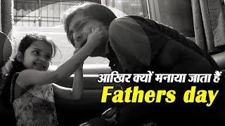 जानिए Father's Day मनाने के पीछे छुपी कहानी