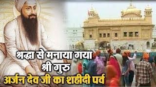 श्रद्धा से मनाया गया Sri Guru Arjan Dev Ji  का शहीदी पर्व