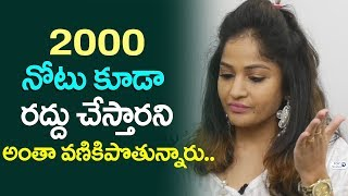 BJP activist Madhavi Latha about Rs 2000 note ban | MODI demonetization | Goods and Services Tax