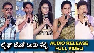 Life Jothe Omdu Selfie Audio Launch Full Video   Kannada New Movie Audio Launch   Top Kannada TV