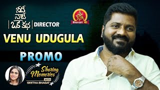 Director Venu Udugula Exclusive Interview Promo - Sharing Memories With Geetha Bhagat - Bhavani HD