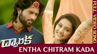 Dwaraka Full Video Songs || Entha Chitram Kada Full Video Song || Vijay Devarakonda, Pooja Jhaveri