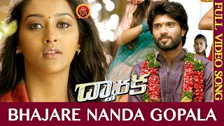 Dwaraka Full Video Songs || Bhajare Nanda Gopala Full Video Song || Vijay Devarakonda, Pooja Jhaveri