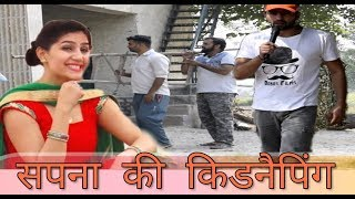 सपना  की KIDNAPPING | DABAS FILMS ft. SAPNA CHAUDHARY | FUNNY HARIYANVI VIDEOS 2018