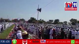RAMZAN CELEBRATIONS IN EIDGAH GROUNDS AT ZAHIRABAD , VIKARABAD DIST | Tv11 News | 17-06-18