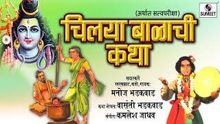 Chilaya Balachi Katha - Manoj Bhadakwad - Sumeet Music