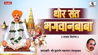 Thor Sant Bhawanbaba - Sudarshan Maharaj - Kirtan - Sumeet Music