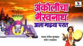 Ankolicha Bhairavnath - Katha - Manoj Bhadakwad - Sumeet Music