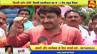 North East Delhi News - बुराड़ी में मनोज तिवारी का मटका फोड़ आंदोलन , केजरीवाल को लताड़ा
