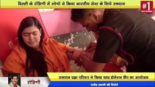 Rohini News : सेना के जवानों के लिये सनातन प्रज्ञा परिवार का रक्तदान शिविर || Delhi Darpan TV